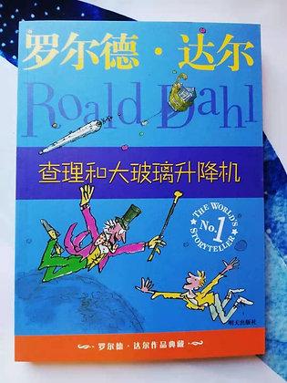 《查理和大玻璃升降机》罗尔德.达尔国际大奖小说
