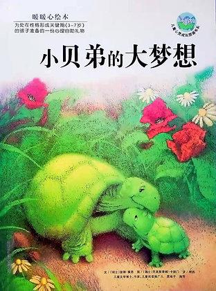 《小贝弟的大梦想》暖暖心系列3-7岁孩子心理性格养成图画书