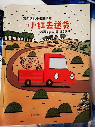 《小红去送货》[日]宫西达也0-6岁平装畅销绘本