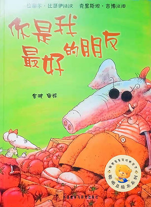 《你是我最好的朋友》聪明豆绘本系列:献给最最聪明的孩子