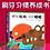 Thumbnail: 《鳄鱼怕怕 牙医怕怕》五味太郎获奖作品