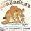 Thumbnail: 精装硬壳《像妈妈一样》海豚绘本花园亲子阅读低幼绘本