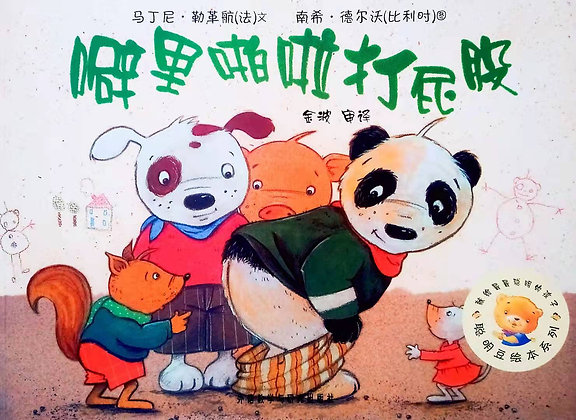 《劈里啪啦打屁股》聪明豆绘本系列:献给最最聪明的孩子