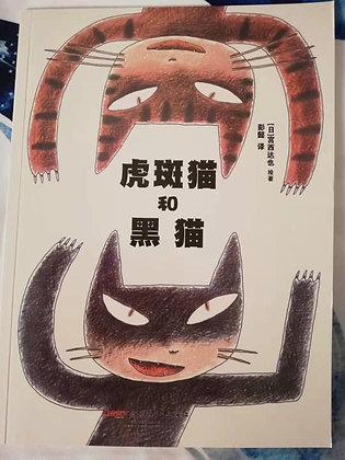 《虎斑猫和黑猫》[日]宫西达也0-6岁平装畅销绘本
