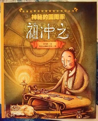 《神秘的圆周率 - 祖冲之》改变世界的科学家绘本传记丛书精装版