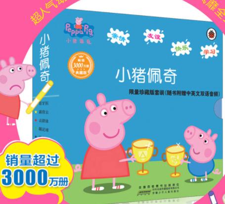 《小猪佩奇》中英双语绘本故事书0-6岁一二三四五辑(选一辑)