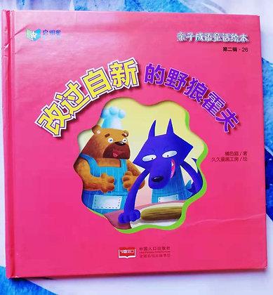 成语童话精装绘本《改过自新的野狼霍夫》读绘本学成语
