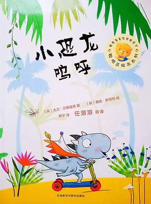 《小恐龙呜呼》聪明豆绘本系列:献给最最聪明的孩子