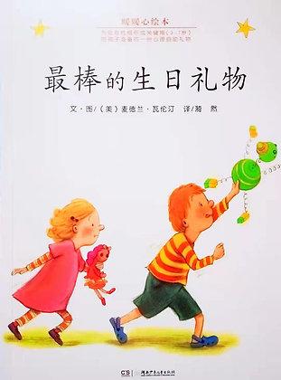 《最棒的生日礼物》暖暖心系列3-7岁孩子心理性格养成图画书