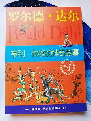《亨利•休格的神奇故事》罗尔德.达尔国际大奖小说