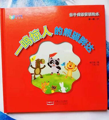 成语童话精装绘本《一鸣惊人的熊猫胖达》读绘本学成语