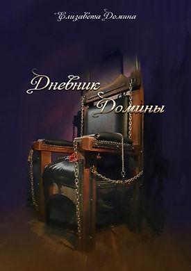 обложка кресло-финал2.jpg
