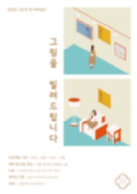 [2018 리빙랩] 포스터 최종 3_0710_나하영.jpg