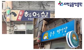 2019서민금융자영업자지원.png