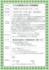 20191108 講演会チラシ.jpg