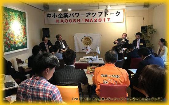 20171101_中小企業パワーアップトークwk.jpg