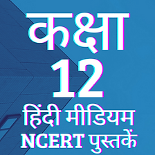 Hindi Medium Class 12.png