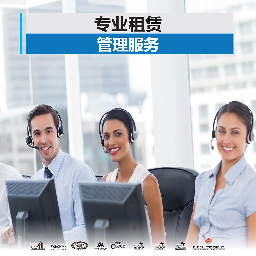 专业租赁管理服务,芭提雅, 公寓, 购买, 出售, 出租