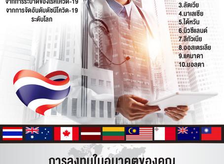 ประเทศไทยติดอันดับ 1 ด้านการรับมือกับสถานการณ์ไวรัสโควิด 19