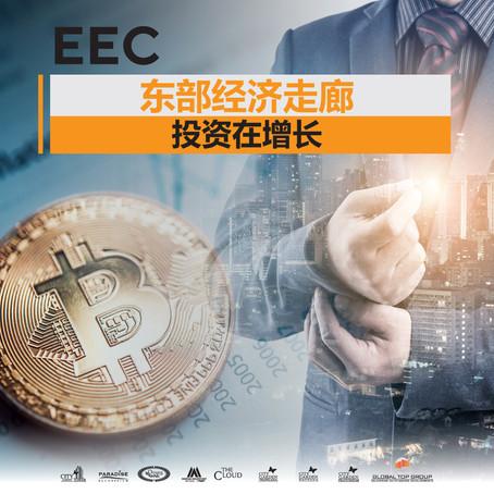 EEC东部经济走廊投资在增长