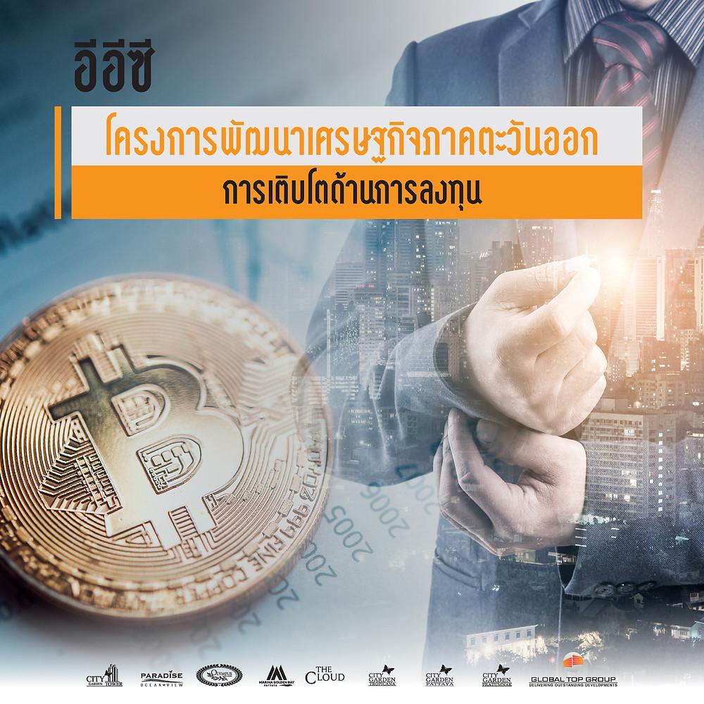 อีอีซี ระเบียงเศรษฐกิจพิเศษภาคตะวันออก และประเทศไทย