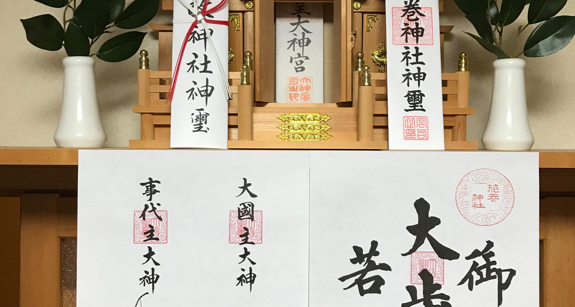 花巻神社神棚飾 例.jpg