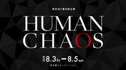 第8回公演HUMAN CHAOS