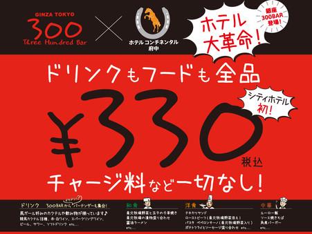 フードドリンク全品330円!馬ガール馬ボーイの祭典!