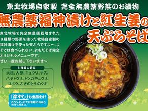 東北牧場の福神漬が天ぷらそばになって登場!!