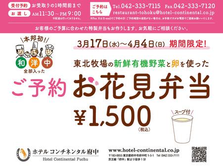 ホテルコンチネンタル府中のお花見弁当が販売開始!