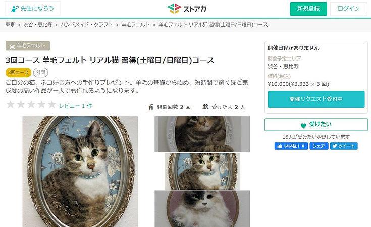 ストアカTop Page.jpg