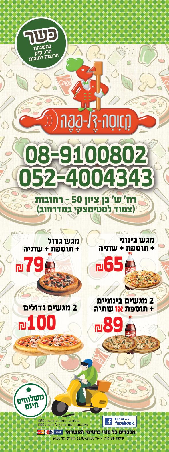 עמוד ראשון של תפריט המשלוחים וטייק אווי של פיצה קאסה דל פפה רחובות