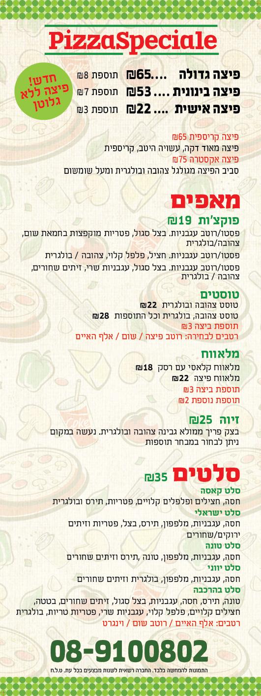 עמוד שני של תפריט המשלוחים של הפיצרייה קאסה דל פפה רחובות - הזמנת פיצה מתפריט זה בטלפון או באתר