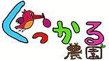 くっかる農園ロゴ