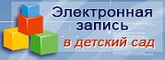 електронная_запись_в_детский_сад_eds-ban