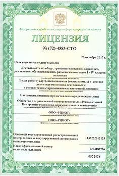 лиц РЦИОТ 2017.jpg