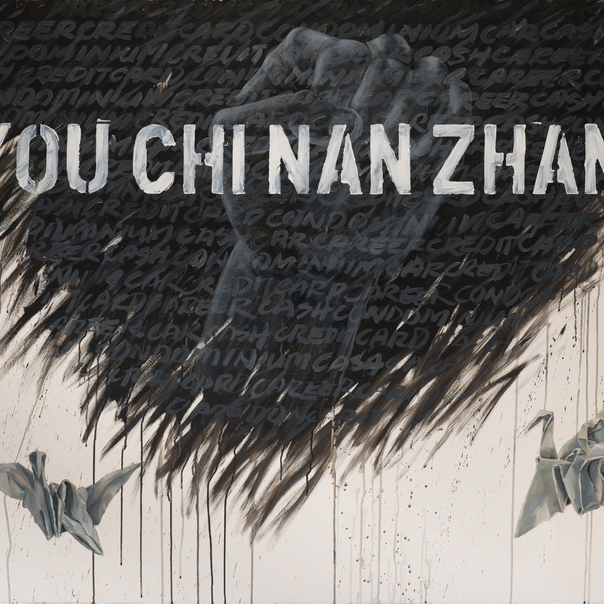 You Chi Nan Zhan, 2000, oil and acrylic on canvas, 130x150cm. Private collection