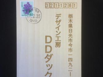 木製ポストカード届きました。