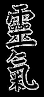 Reiki Kanji (olettesa)