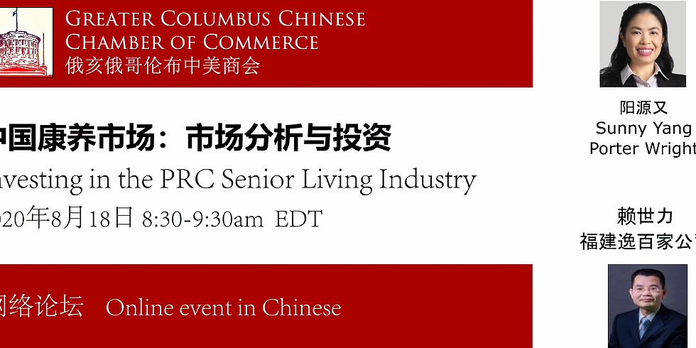 Investing in the PRC Senior Living Industry