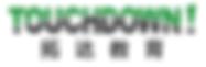 Touchdown Logo.png