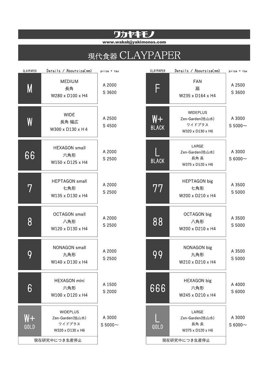 CLAYPAPER価格表.jpg