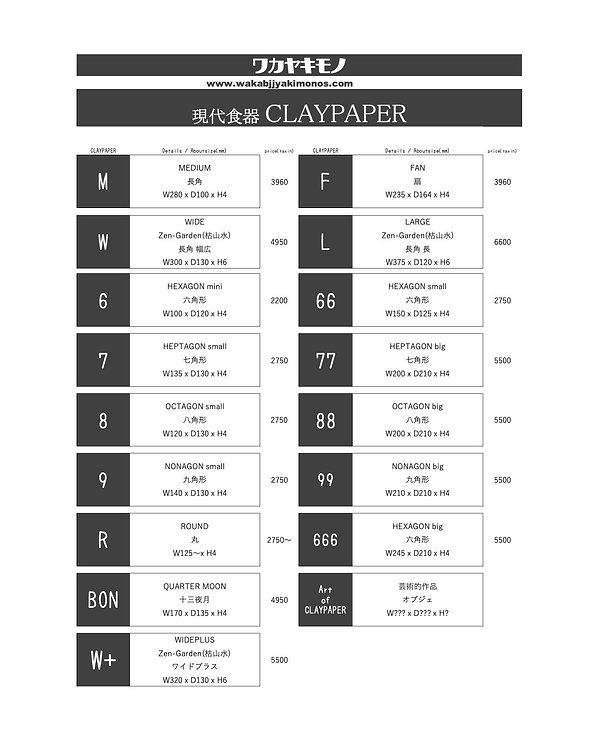 CLAYPAPERアリ0408価格表.jpg