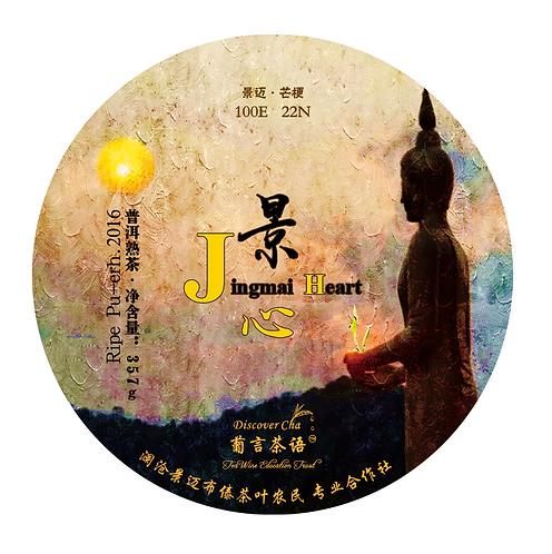 景心熟饼 Jingmai Heart Ripe Puerh