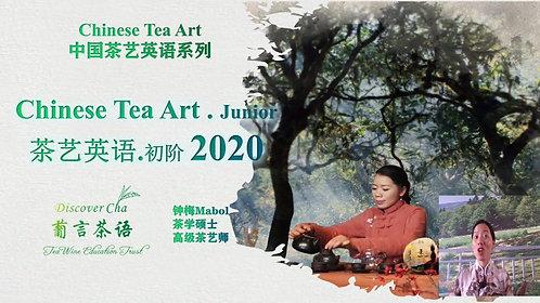 Chinese Tea Art Junior Online Course