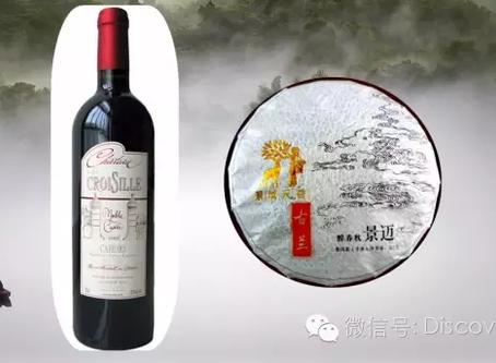 357's philosophy of puerh tea and 750's wisdom of grape wine