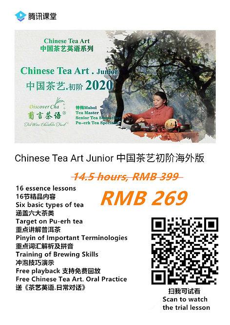 中国茶艺初阶海外版 Chinese Tea Art Junior_副本.jpg