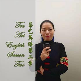 茶艺英语第二季.png