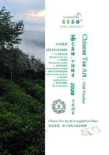Tea Art Junior Course(PDF version)