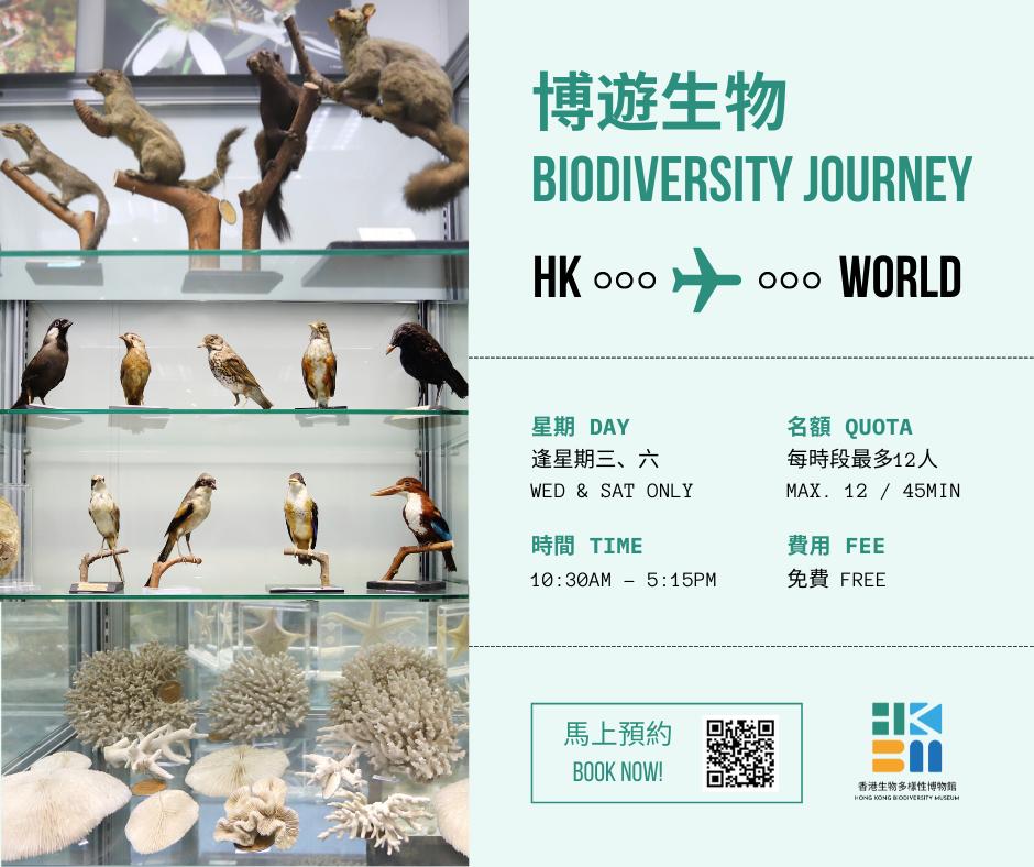博遊生物 Biodiversity Journey